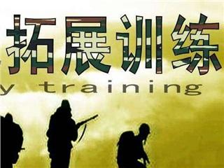 深度体验式团队拓展训练营