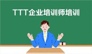 《TTT内训师vwin德赢官方》