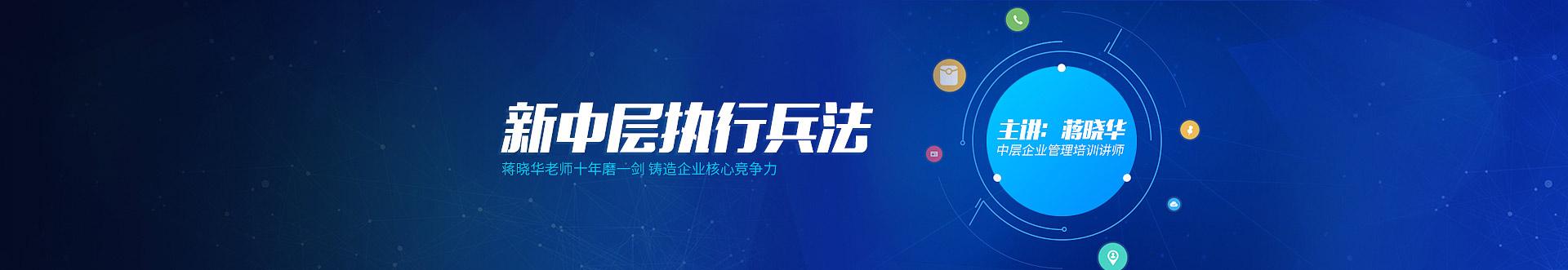 蒋晓华vwin德赢平台管理vwin德赢官方讲师